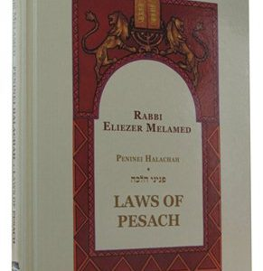 Peninei Halacha – The Laws of Pesach Online http://ph.yhb.org.il/en/category/pesach/ Shop at: http://shop.yhb.org.il/shop/peninei-halachah-laws-of-pesach/